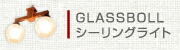 GLASSBOLL シーリングライト