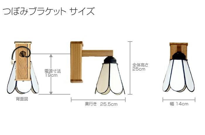 つぼみブラケット : おしゃれな木製壁掛け照明サイズ