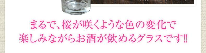 桜が咲くような色の変化で楽しみながらお酒が飲めるグラス