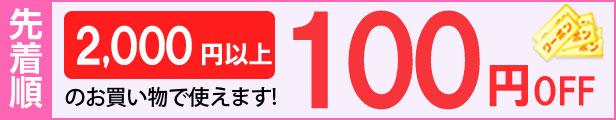 2,000円以上ご購入で100円OFF