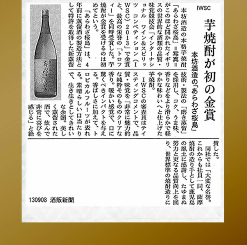 新聞に掲載 「本坊酒造 あらわざ桜島」芋焼酎で初の金賞