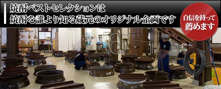 焼酎ベストセレクションは焼酎を誰より知る蔵元のオリジナル企画です