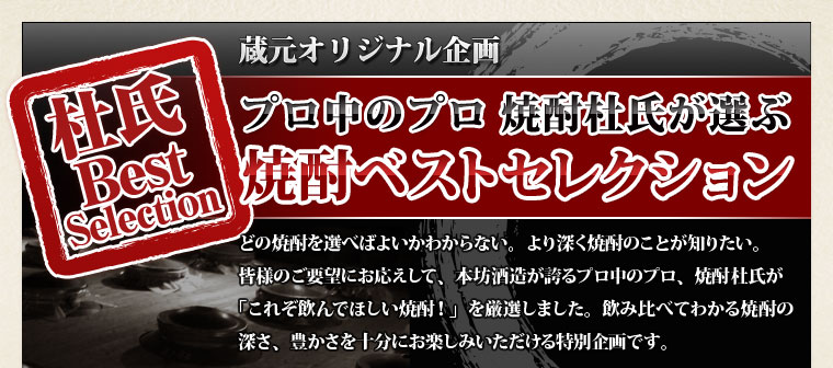 蔵元オリジナル企画 プロ中のプロ 焼酎杜氏が選ぶ焼酎ベストセレクション