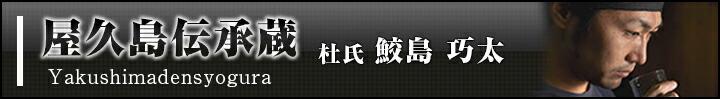 屋久島伝承蔵(久保 律)