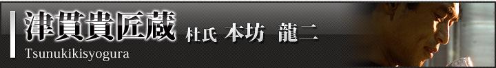 津貫貴匠蔵(本坊 龍二)