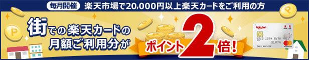 カードを市場で2万円以上利用でポイント2倍