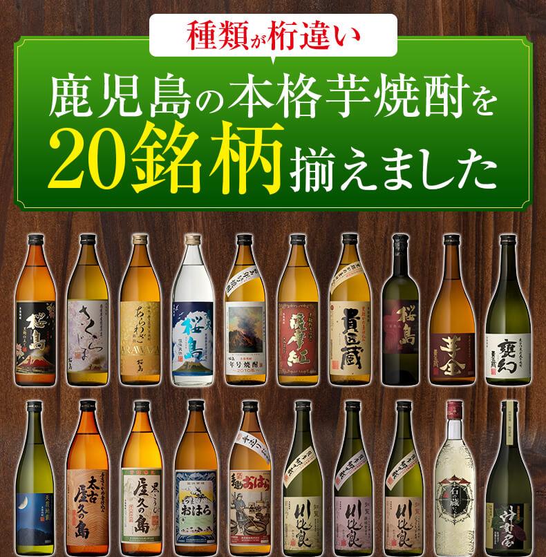 鹿児島県の本格芋焼酎を20銘柄揃えました