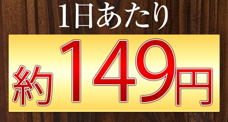 1日あたり143円