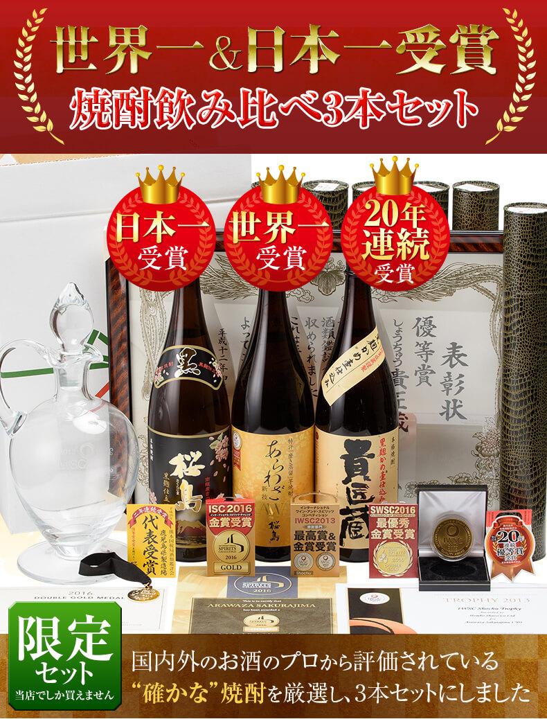 世界一&日本一受賞の焼酎セット