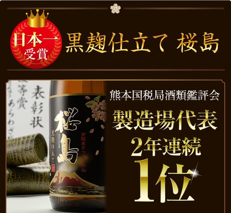 日本一受賞 黒麹仕立て 桜島 製造場代表 2年連続 1位