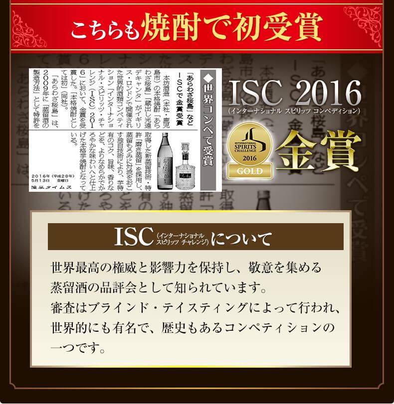 焼酎で初受賞 ISC 2016 金賞
