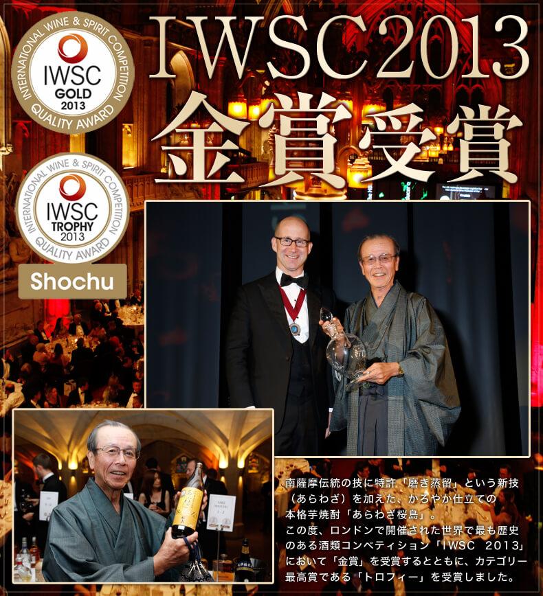 本坊酒造の本格芋焼酎、あらわざのIWSC2013授賞式の様子