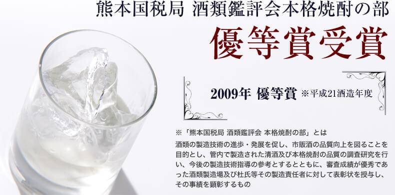 熊本国税局本格焼酎の部 優等賞受賞