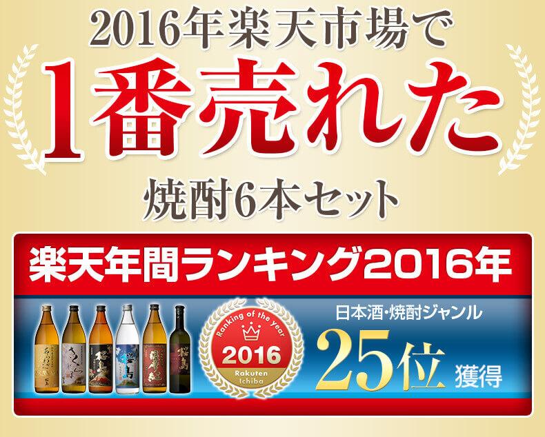 楽天年間ランキング 日本酒・焼酎ジャンル25位受賞「