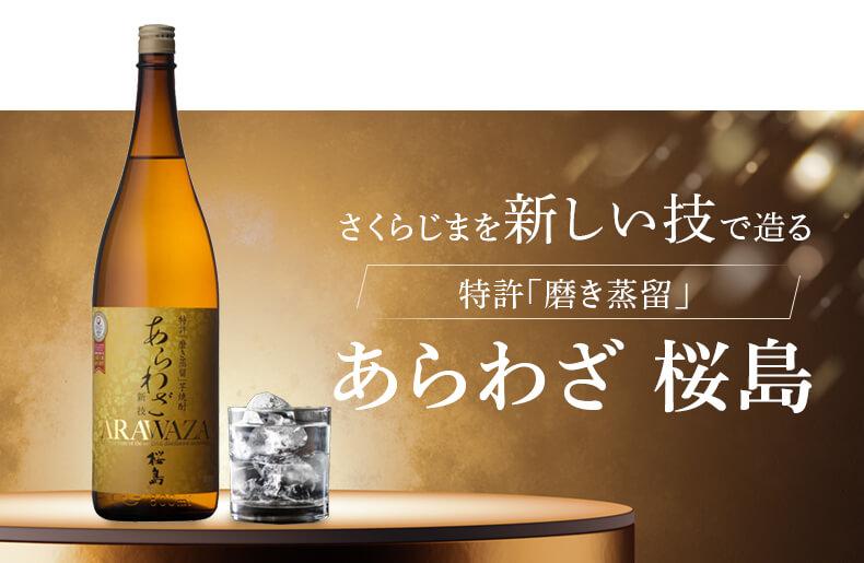 さくらじまを新しい技で造る 特許 磨き蒸留 あらわざ桜島