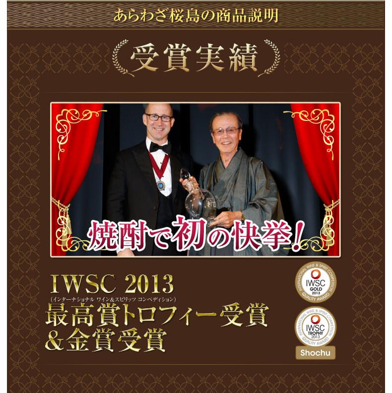 IWSC 2013 最高賞トロフィー受賞&金賞受賞