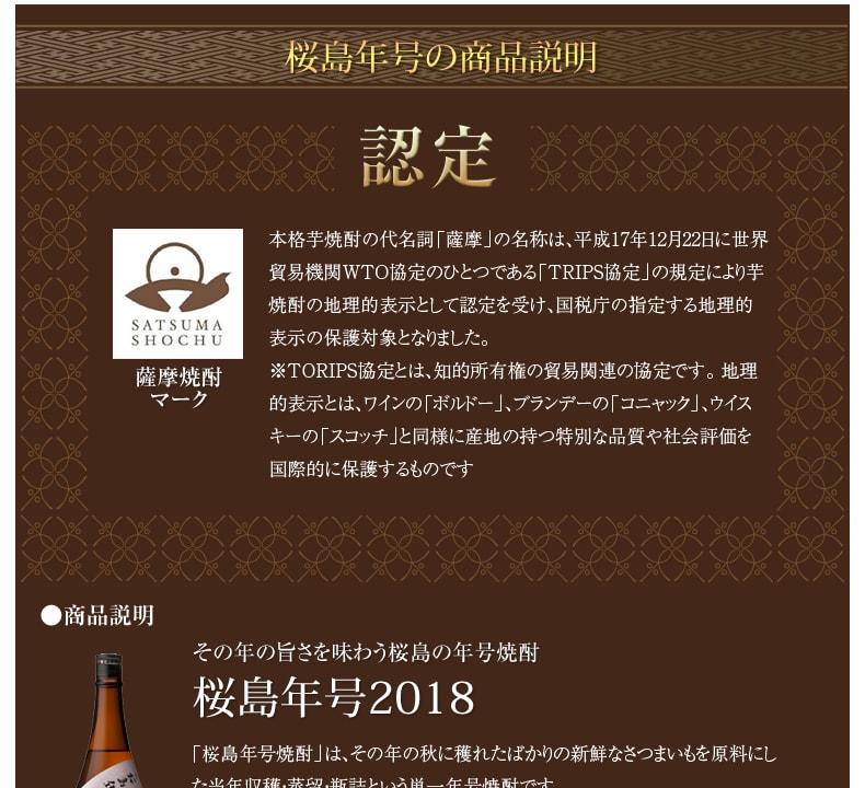 さくらじま年号 薩摩焼酎受賞