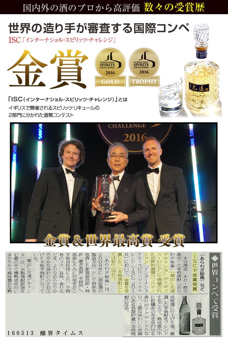 国内外の酒のプロから高評価 ISC 金賞&最高賞 2016