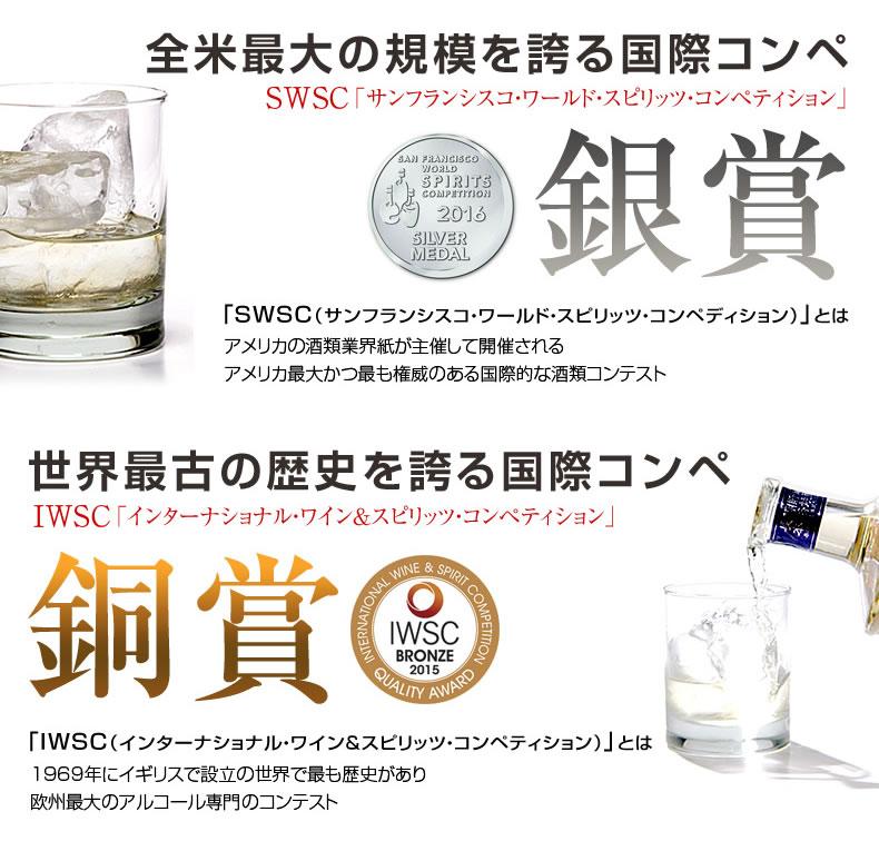 SWSC 銀賞 2016 IWSC 銅賞 2015