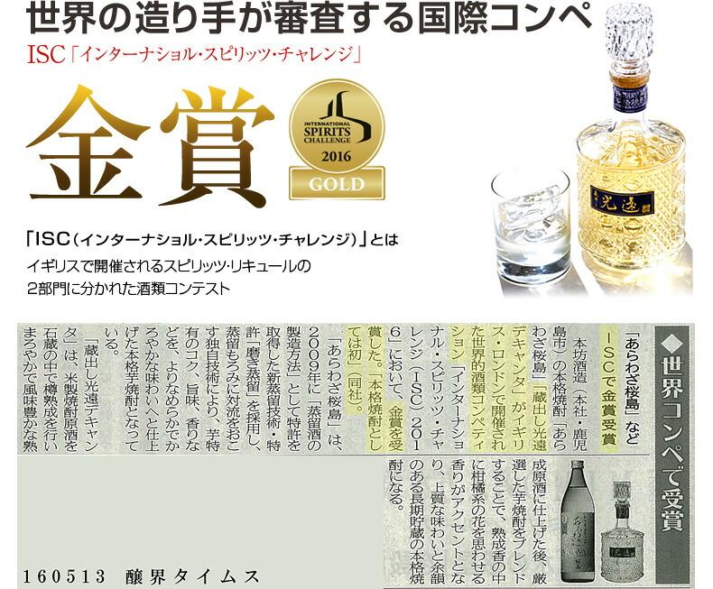 ISC 金賞 2016