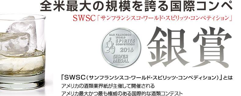 SWSC 銀賞 2016