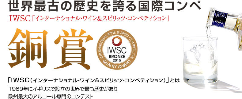 IWSC 銅賞 2015