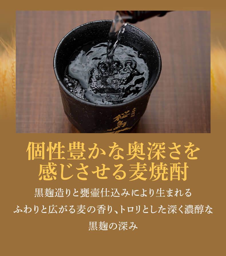 桜岳 樫樽貯蔵