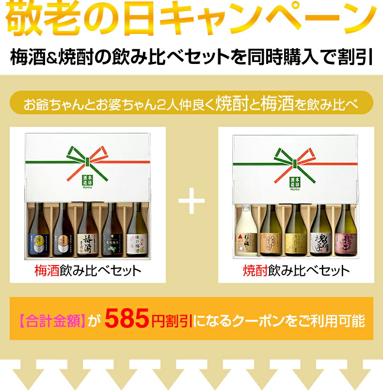 敬老の日 キャンペーン 梅酒&焼酎の飲み比べセットを同時購入で割引