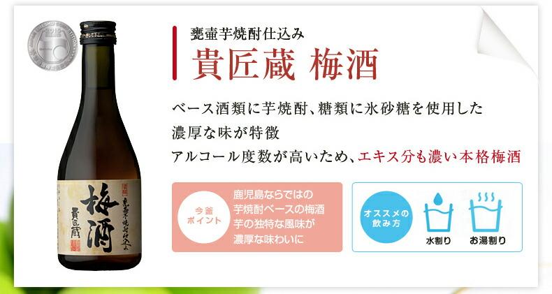 甕壺芋焼酎仕込み 貴匠蔵 梅酒