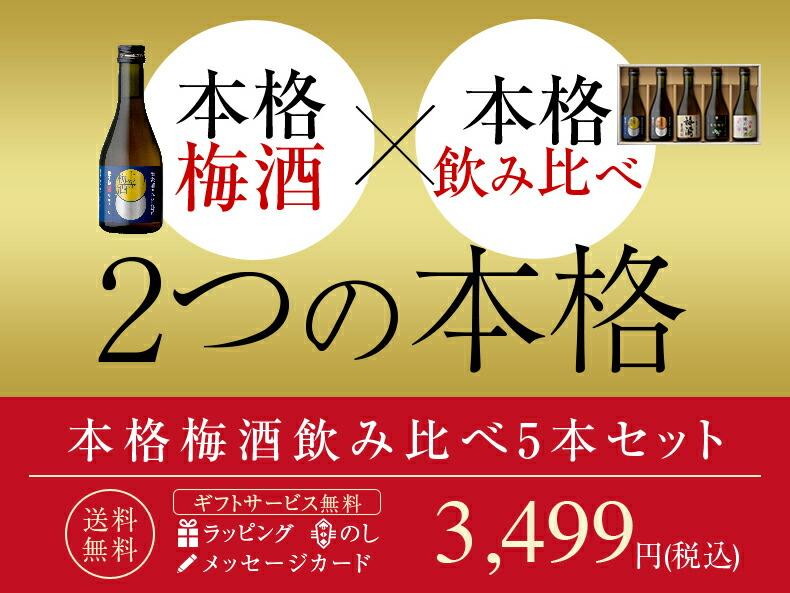 本格梅酒×本格飲み比べ 2つの本格 送料無料 ギフトサービス無料 ラッピング のし メッセージカード