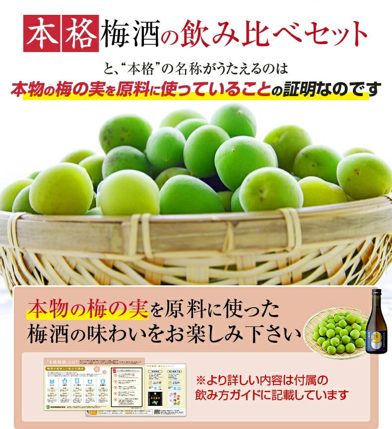 本格梅酒の飲み比べセット 本物の梅の実を原料に使っていることの証明なのです