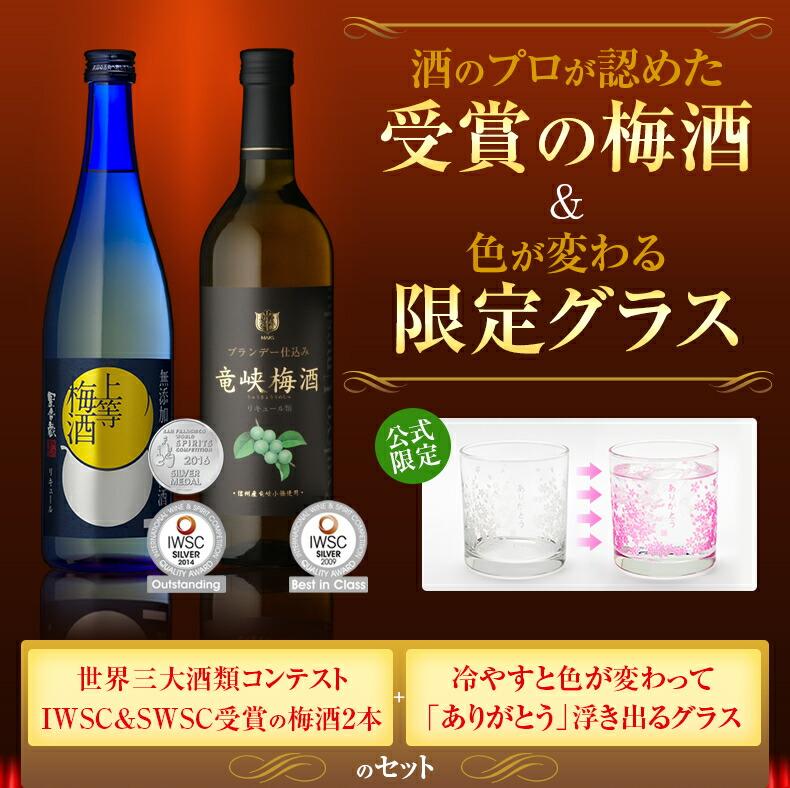酒のプロが認めた受賞の梅酒&色が変わる公式限定グラス