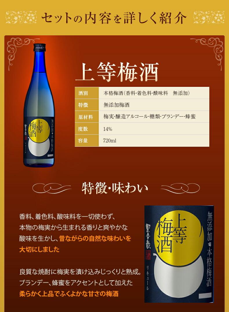 セット内容を詳しく紹介 上等梅酒 本格梅酒昔ながらの自然な味わいを大切にしました