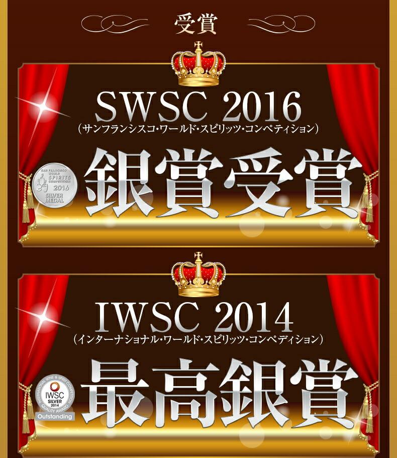 SWSC (サンフランシスコ・ワールド・スピリッツ・コンペティション) 2016 銀賞受賞 IWSC (インターナショナル・ワールド・スピリッツ・コンペディション) 2014 最高銀賞受賞