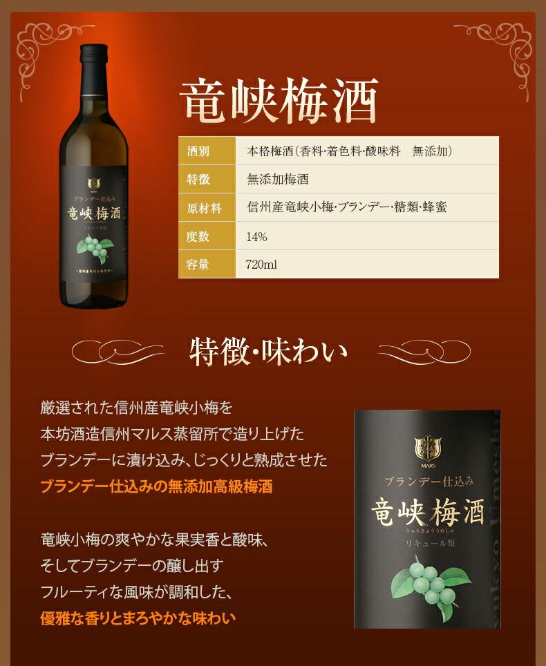 竜峡梅酒 本格梅酒 ブランデー仕込の無添加高級梅酒 優雅な香りとまろやかな味わい