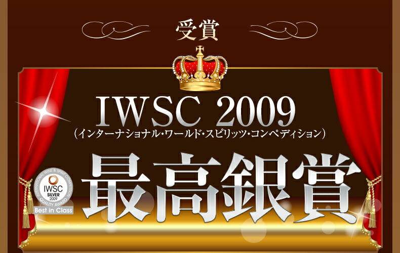 受賞 IWSC (インターナショナル・ワールド・スピリッツ・コンペディション) 2009 最高銀賞受賞