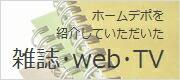 紹介していただいた雑誌・web・TV