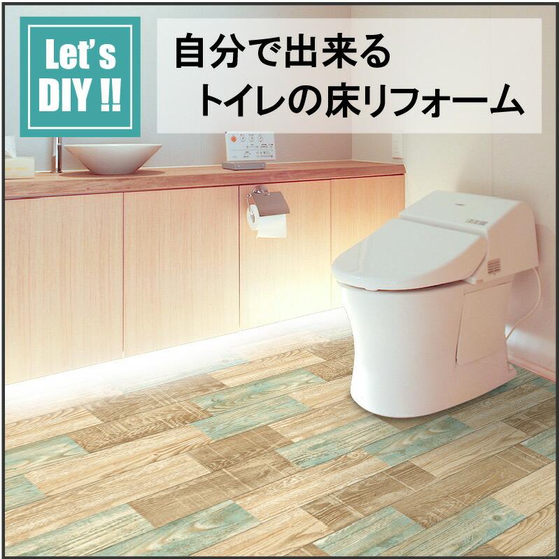 トイレ用フロア