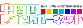 中四国レインボーネット「第1回!?だけじゃないグランプリ」