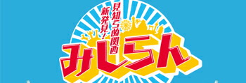ABC放送「見知らぬ関西新発見!みしらん」