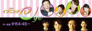 静岡放送「イブニングeye」