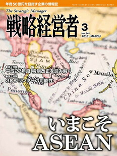 TKC発行 「戦略経営者 3月号」