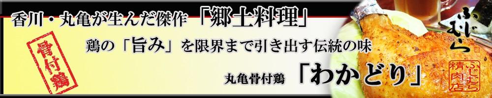 香川・丸亀が生んだ傑作「郷土料理」鶏(鳥)の「旨み」を限界まで引き出す伝統の味 丸亀骨鶏(骨付鳥)「わかどり(若鶏 若鳥)」