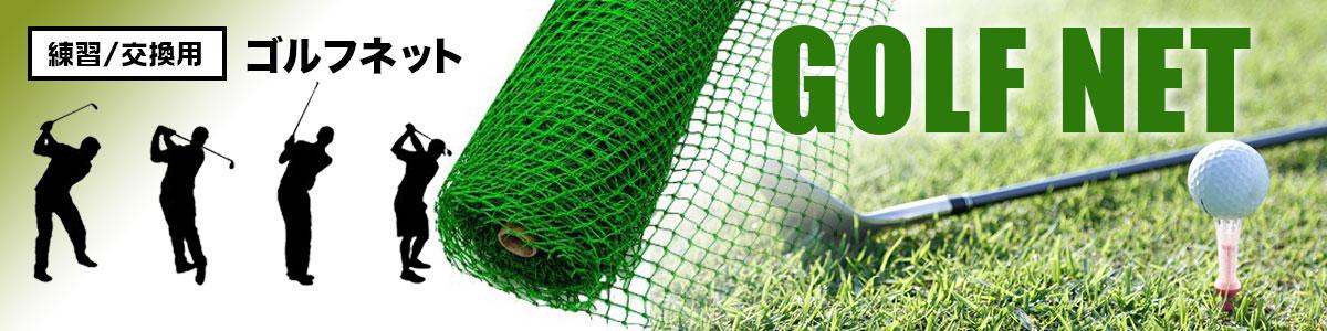 ゴルフネット スポーツネット練習ネット
