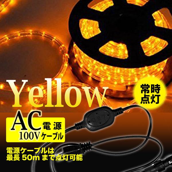 LEDイルミネーション黄色