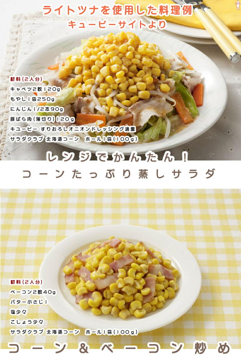 キューピー サラダ