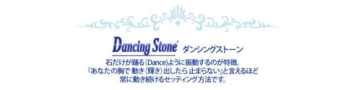 dancingstone1