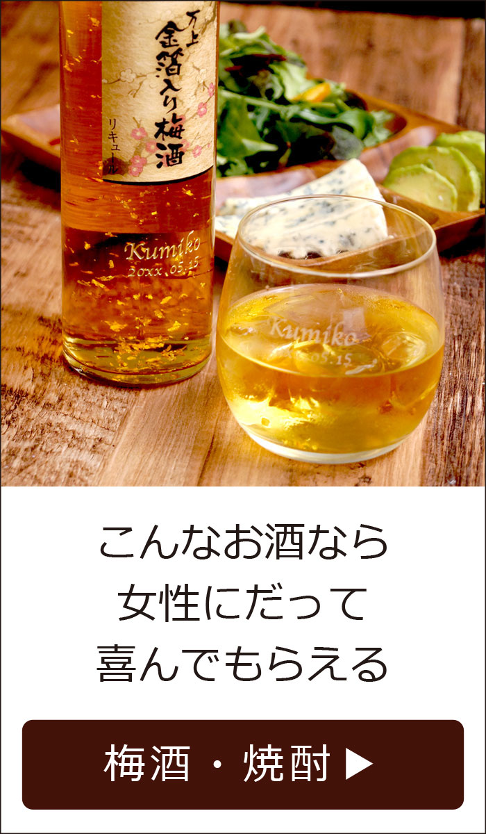 梅酒・焼酎