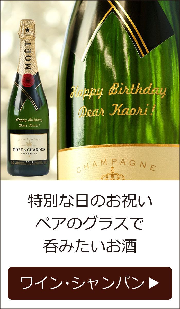 ワイン・シャンパン