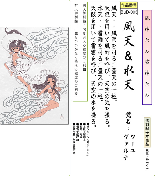 掛け軸-風天&水天/ハチプロデザイン 八的暁(尺五あんどん・桐箱・風鎮付き)